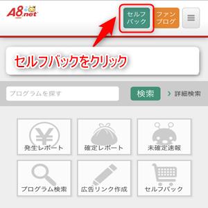A8.netのセルフバックメニュー