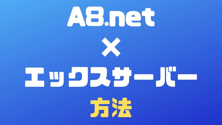 A8.netのセルフバックでエックスサーバーと契約する方法