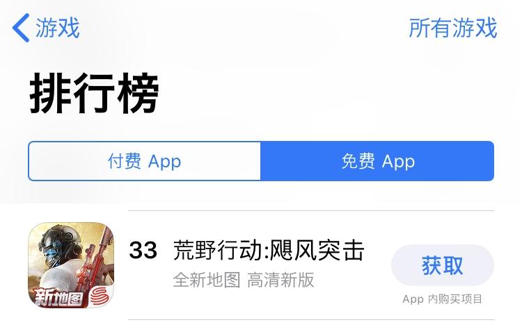 中国のAppStoreランキング荒野行動