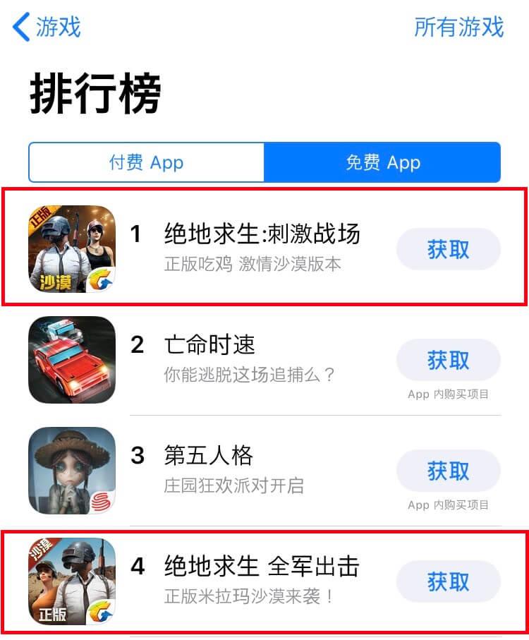 中国のAppStoreランキングでPUBGが1位