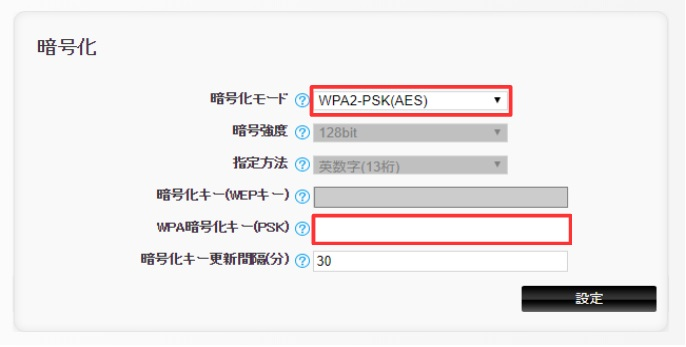 WiMAX2+暗号化WPA2選択