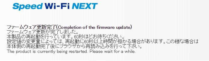 WiMAX2+ファームウェア更新完了