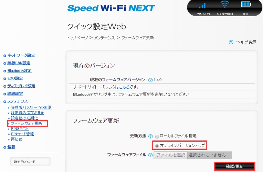 WiMAX2+ファームウェア