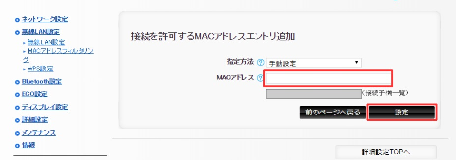WiMAX2+のMACアドレスエントリ追加