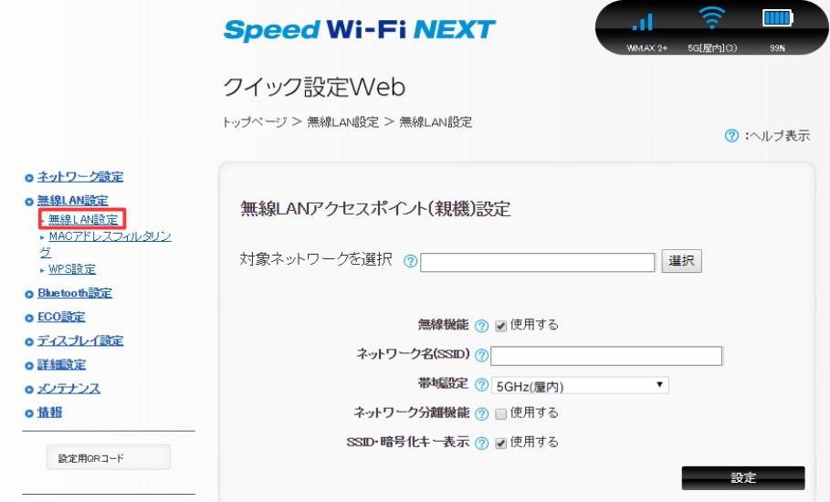 WiMAX2+無線LAN設定