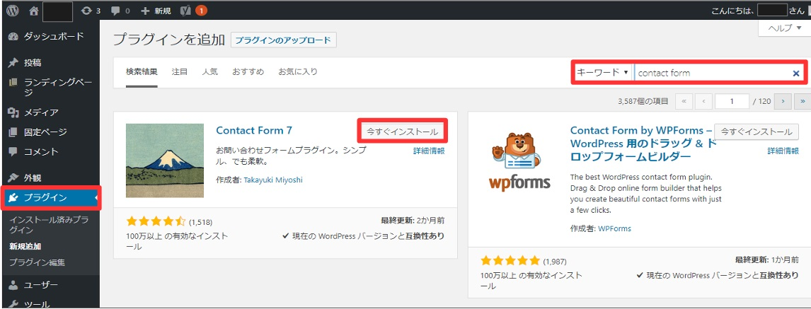 cpntact form7プラグイン追加