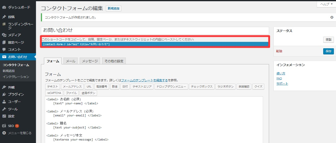 contact form7ショートコード生成