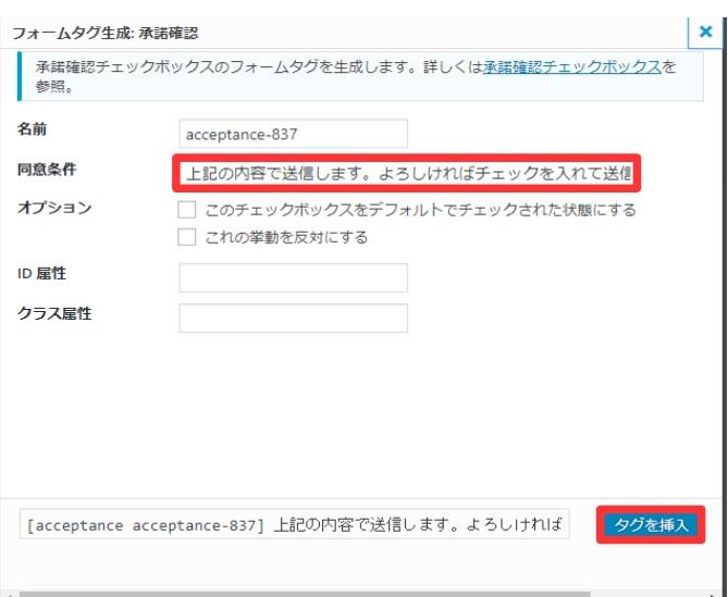 contactform7の承諾確認の設定ページ