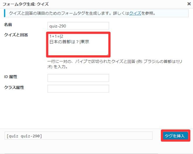 contactform7のクイズの問題設定