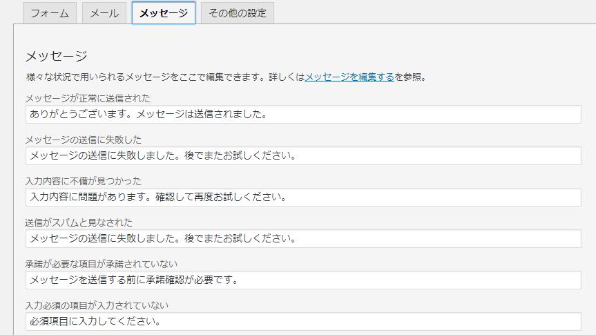contactform7のメッセージ変更画面