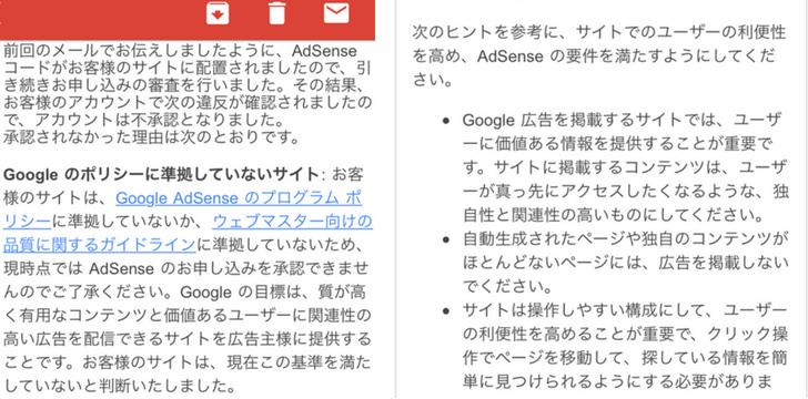 グーグルアドセンス不合格メール