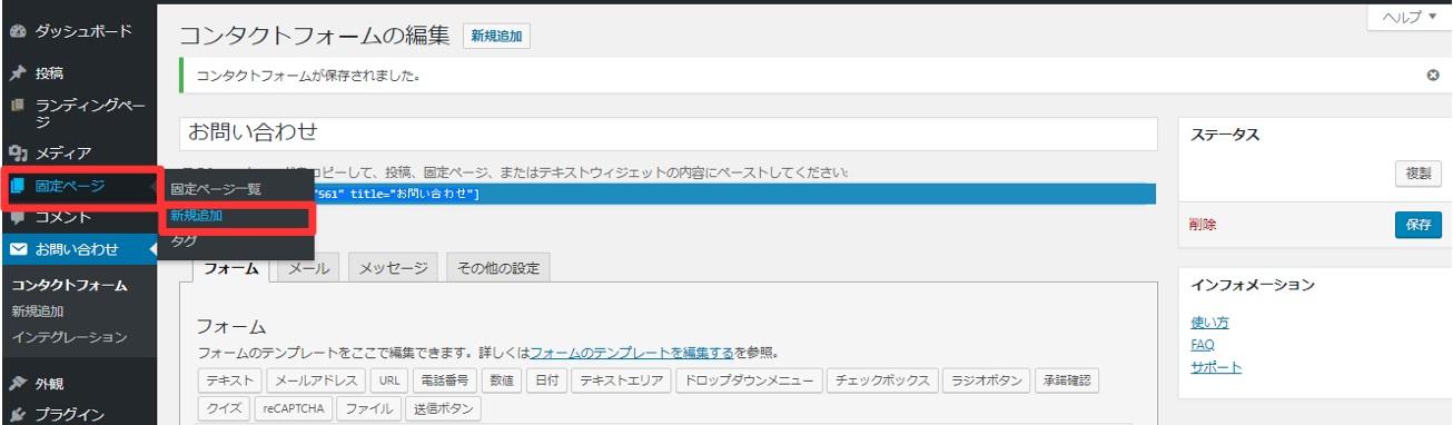 contact form7を固定ページに追加する