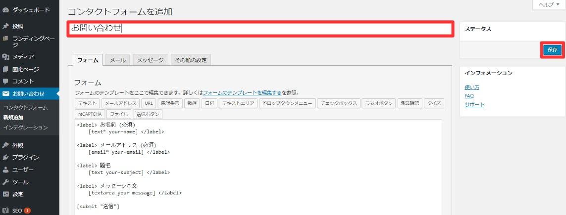 contact form7の問い合わせフォームを保存
