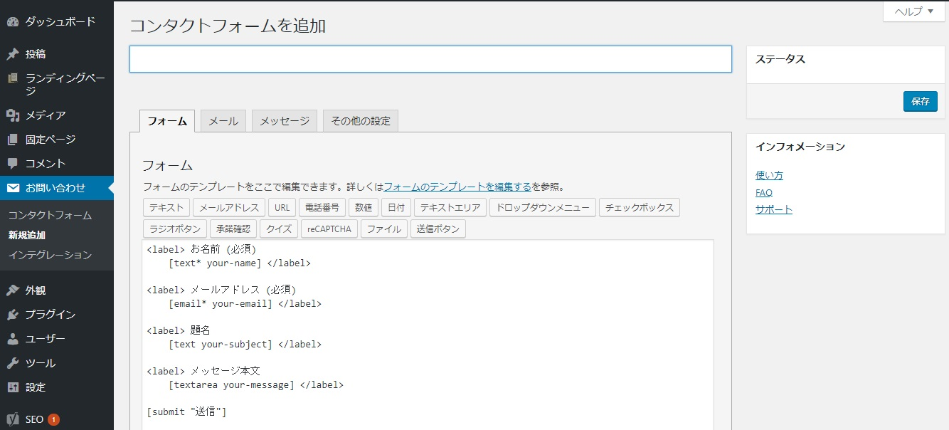contact form7新規追加画面