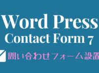 WordPressプラグインContact Form 7