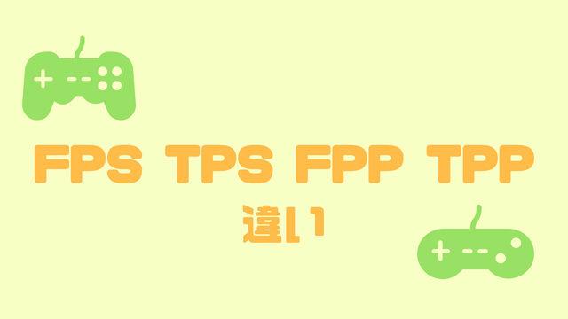 FPSとTPSとFPPとTPPの違い