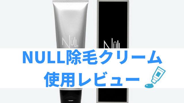 NULL除毛クリーム使用レビュー
