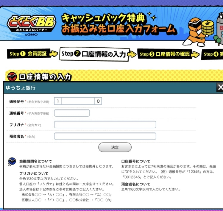 GMOキャッシュバックゆうちょ銀行選択画面