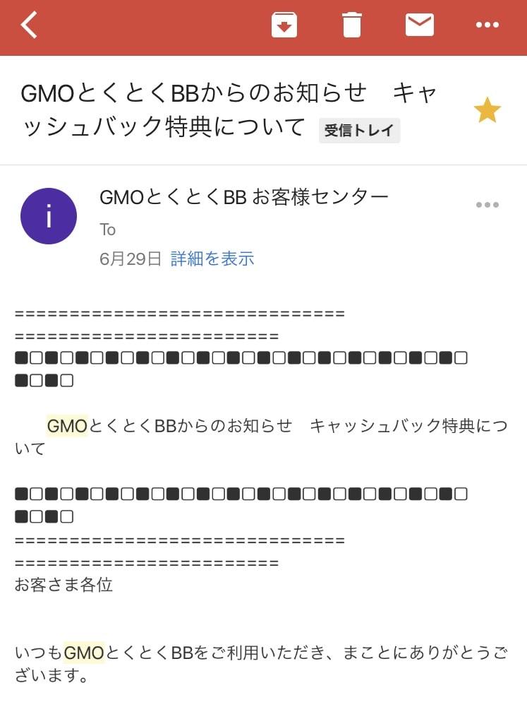 GMOキャッシュバックメールが届いた