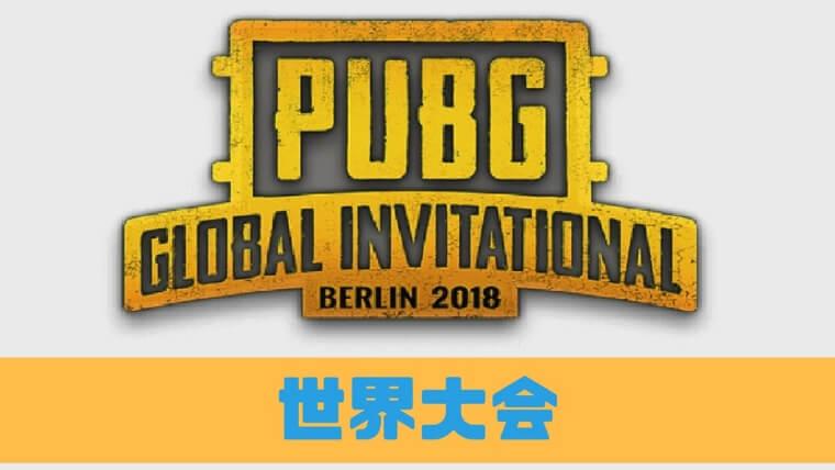 【PUBG】世界大会がドイツで開催!賞金・優勝候補・日本チーム情報まとめ【2018】