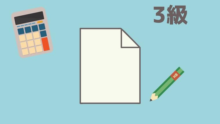 簿記3級を解く順番