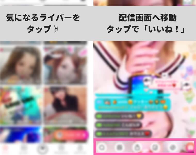 17Live(イチナナ)ライブ配信画面