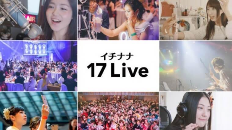 17Live(イチナナ)の特徴