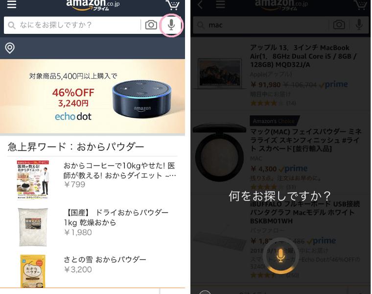 Amazonショッピングアプリ-音声検索