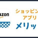 Amazonショッピングアプリを使うメリット