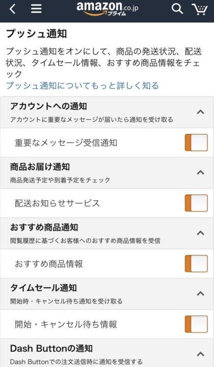 Amazonショッピングアプリのプッシュ通知機能