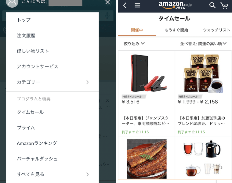 Amazonショッピングアプリ-タイムセールウォッチリスト手順1
