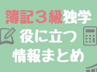 【簿記3級独学】合格するための情報まとめ
