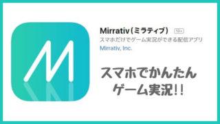 Mirrativ(ミラティブ)