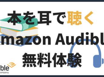 Amazon Audible(オーディブル)の無料体験