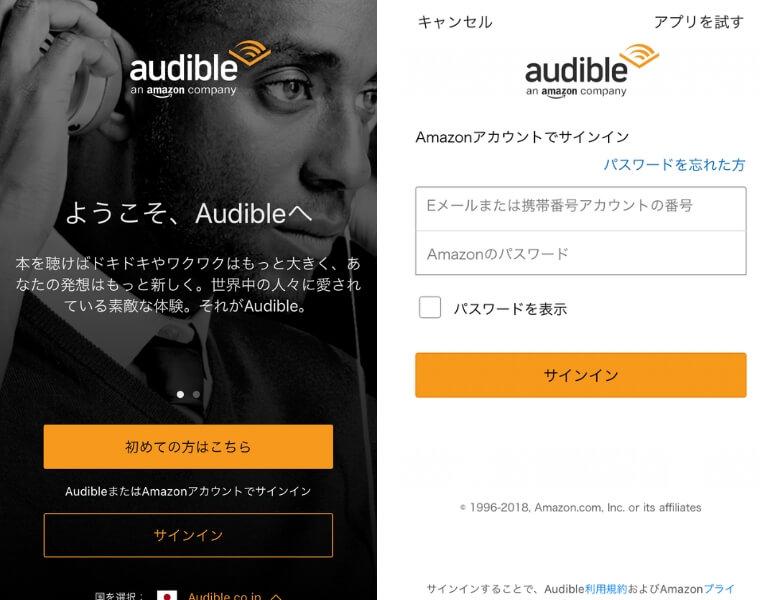 Amazon Audible(オーディブル)のアプリ