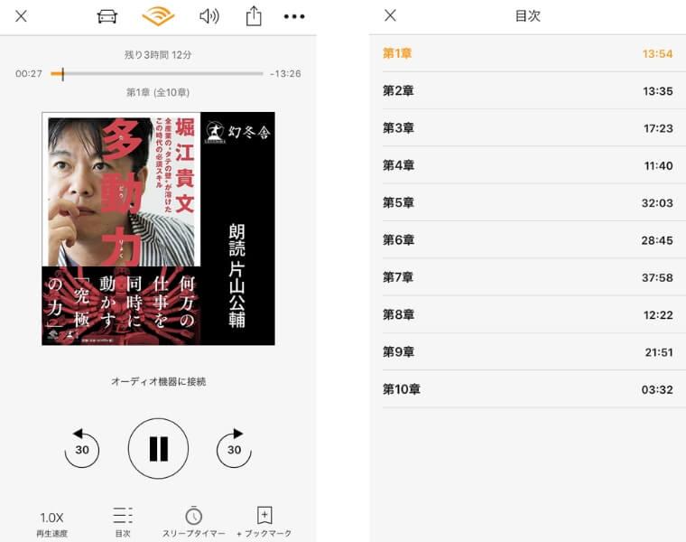 Amazon Audible(オーディブル)のアプリ2
