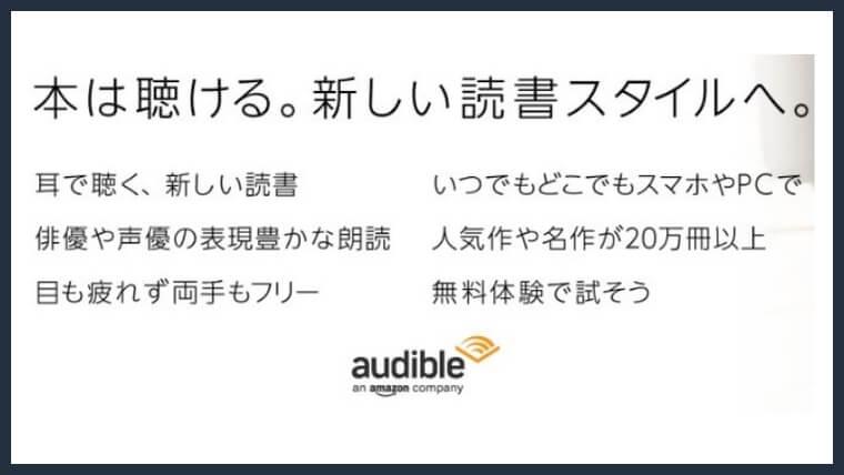 Amazon Audible(オーディブル)のまとめ