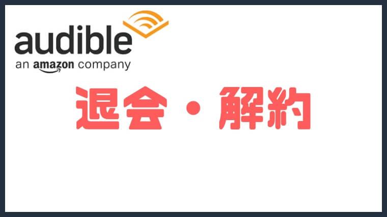 Amazon Audible(オーディブル)の退会・解約方法