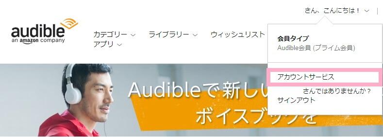Amazon Audible(オーディブル)の退会方法1