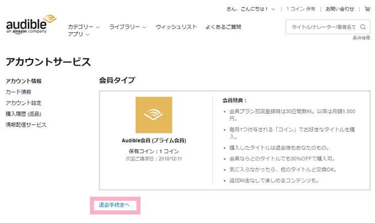 Amazon Audible(オーディブル)の退会方法2