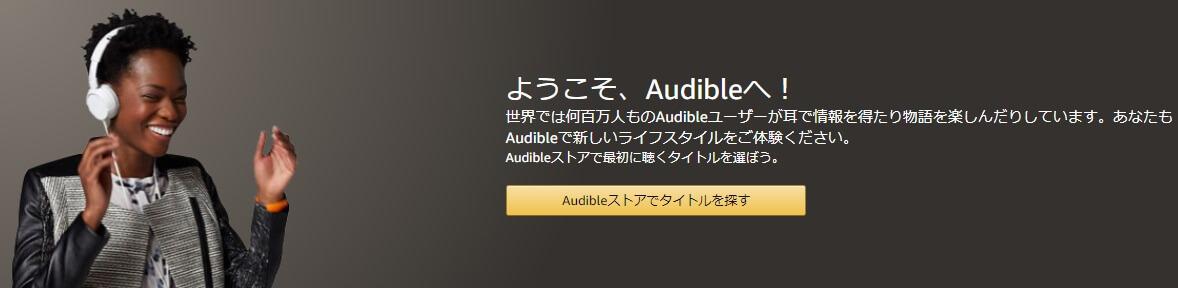 Amazon Audible(オーディブル)へようこそ!