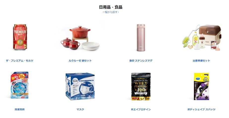 Amazonサイバーマンデー日用品