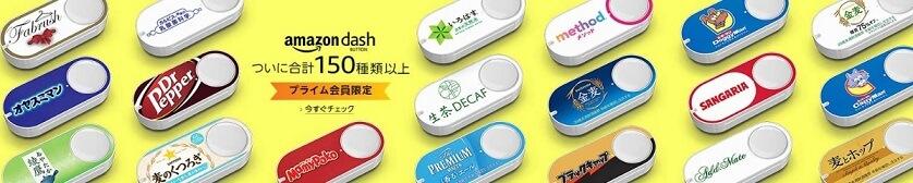 Amazonダッシュボタンの種類