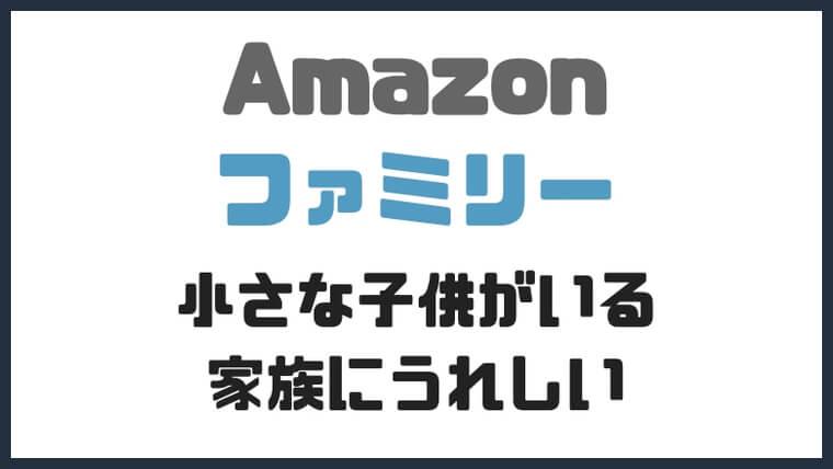 Amazonプライム会員特典のAmazonファミリー