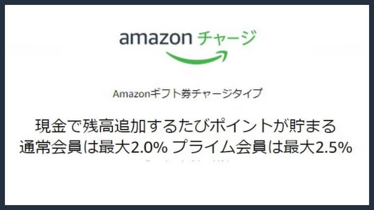 Amazonギフト券を有効活用しよう