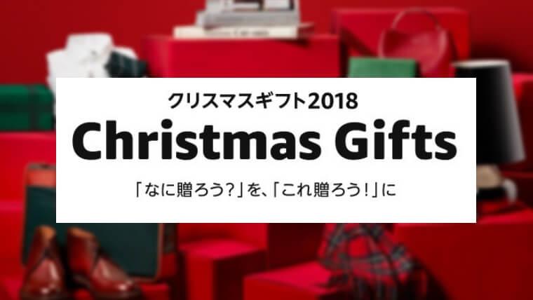 AmazonHoliday2018クリスマスギフト