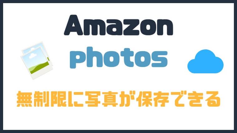 Amazonプライム会員特典のAmazon Photos