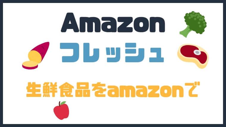 Amazonプライム会員特典のAmazonフレッシュ