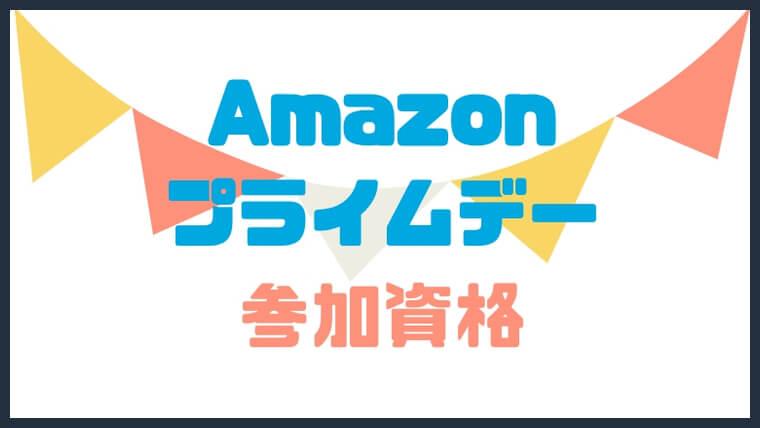Amazonプライム会員特典プライムデー参加資格
