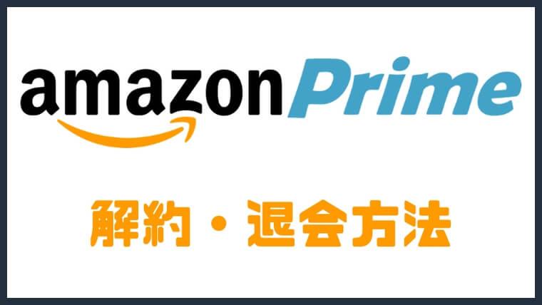 Amazonプライム会員の解約・退会方法